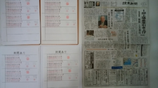 筆跡鑑定の研究用試料の作成2019年2月11日