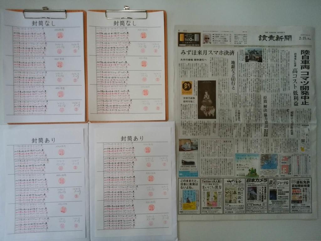 2019.02.21筆跡試料の作成