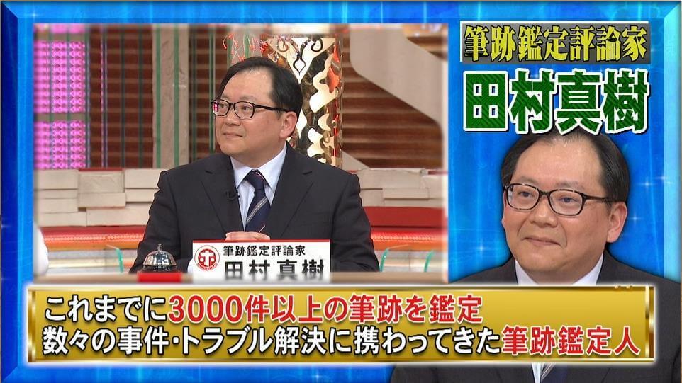 2019年1月30日放送フジテレビ「ホンマでっか!?TV」でクローズアップされた場面