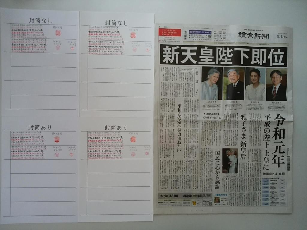 令和元年5月1日筆跡試料の作成