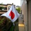 令和元年5月1日即位の日国旗掲揚