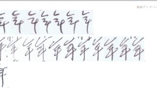 筆跡鑑定セルフチェック「年」字サンプル