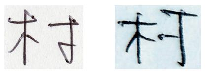 筆跡鑑定を自分でやってみる:「村」字の観察