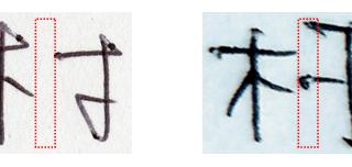 筆跡鑑定を自分でやってみる:「村」字の気宇の観察