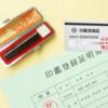 印鑑と印鑑登録証明書,印鑑登録証