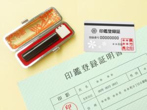印鑑と印鑑登録証明書は大切に取り扱われる