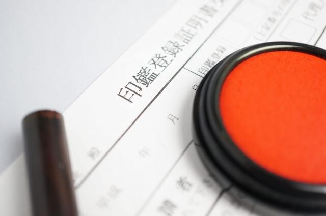 印鑑登録の手続き