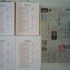筆跡鑑定の研究用試料の作成 2019年11月21日
