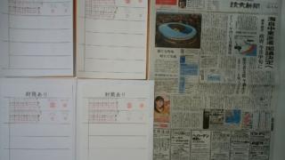 筆跡鑑定の研究用試料の作成 2019年12月1日
