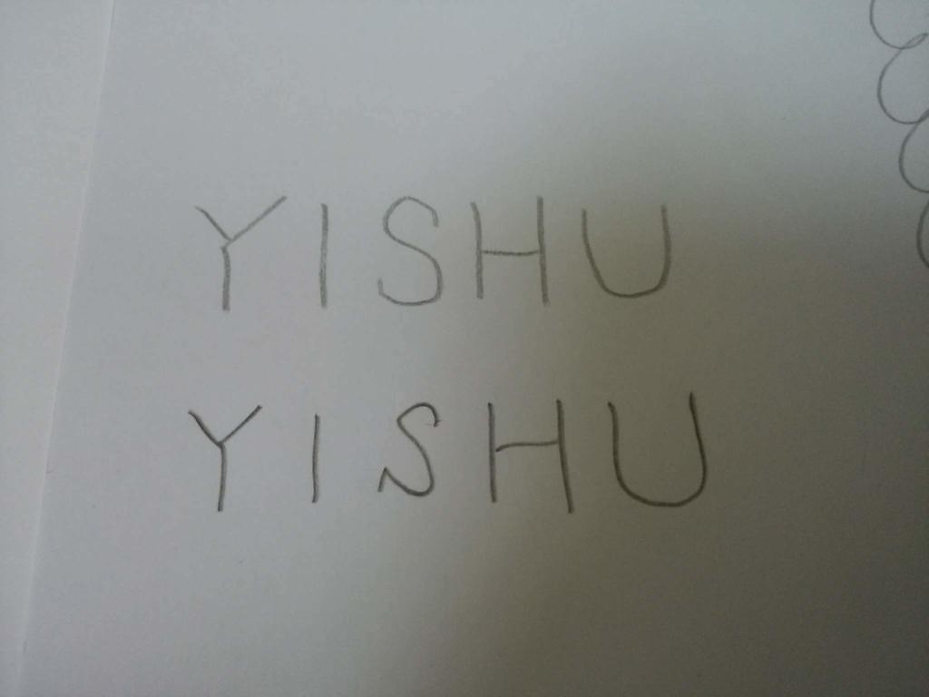 メタルチップペン YISHU と鉛筆文字の比較