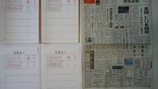 筆跡鑑定の研究用試料の作成 2020年2月1日
