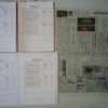 筆跡鑑定の研究用試料の作成 2020年2月11日