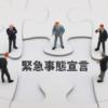 緊急事態宣言時の営業|田村鑑定調査