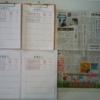 筆跡鑑定・印章鑑定の研究用試料の作成:2020年5月1日