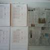 筆跡鑑定・印章鑑定の研究用試料の作成:2020年5月11日