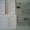 筆跡鑑定と印章鑑定の研究用試料の作成:2020年5月21日
