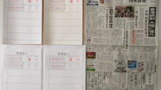筆跡鑑定と印章鑑定の研究用試料の作成:2020年7月1日