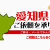 愛知県からの筆跡鑑定も承ります。