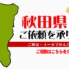 秋田県からの筆跡鑑定も承ります。