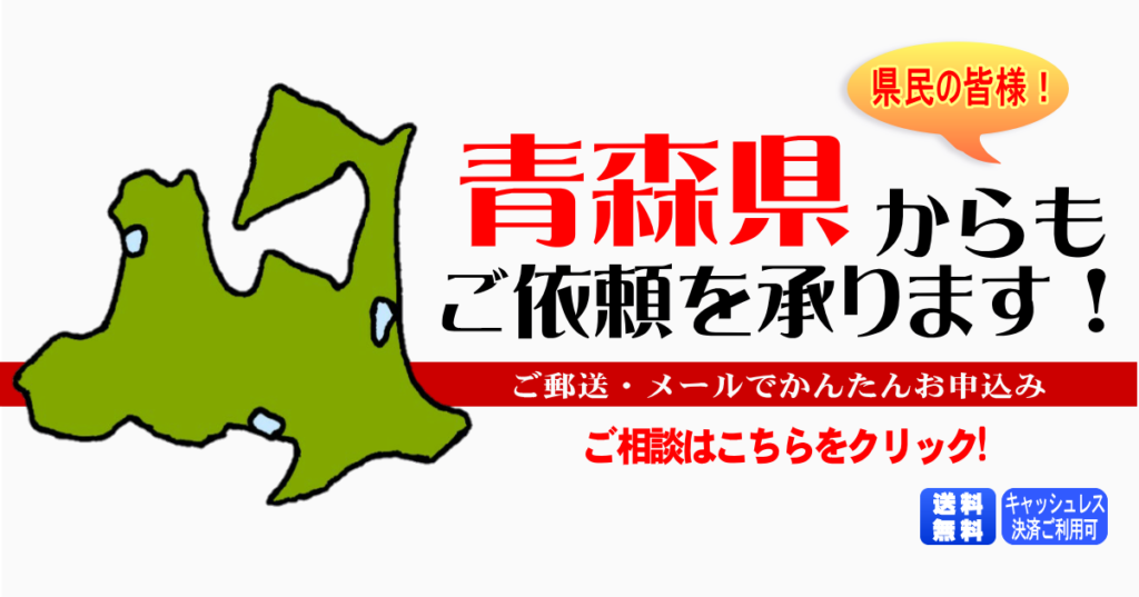 青森県からの筆跡鑑定も承ります。
