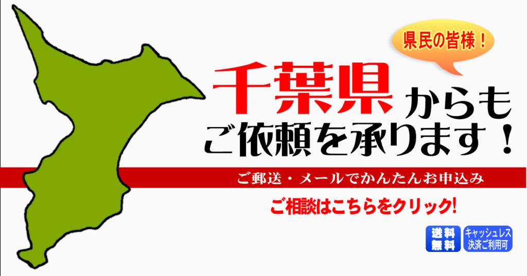 千葉県からの筆跡鑑定も承ります。