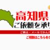 高知県からの筆跡鑑定も承ります。