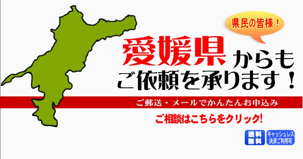 愛媛県からの筆跡鑑定も承ります。