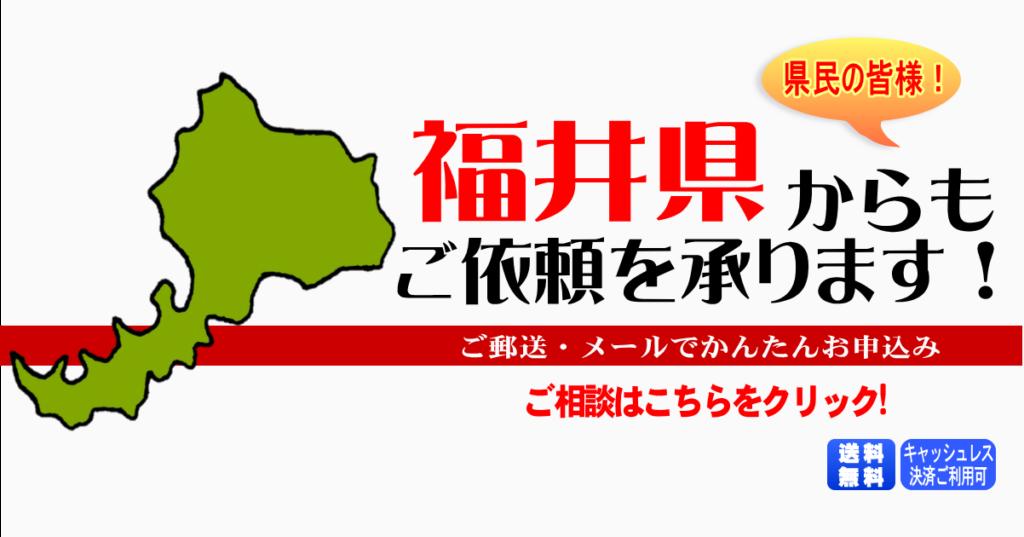 福井県からの筆跡鑑定も承ります。