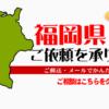 福岡県からの筆跡鑑定も承ります。