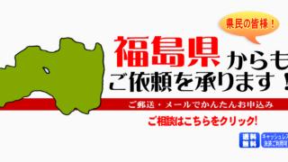福島県からの筆跡鑑定も承ります。