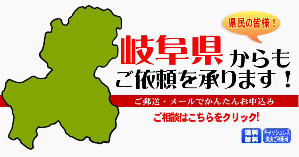 岐阜県からの筆跡鑑定も承ります。