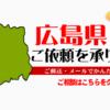 広島県からの筆跡鑑定も承ります。