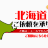 北海道からの筆跡鑑定も承ります。