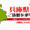 兵庫県からの筆跡鑑定も承ります。