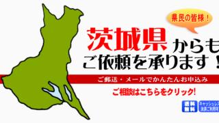 茨城県からの筆跡鑑定も承ります。