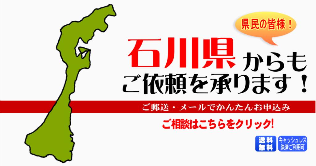 石川県からの筆跡鑑定も承ります。