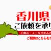 香川県からの筆跡鑑定も承ります。