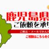 鹿児島県からの筆跡鑑定も承ります。