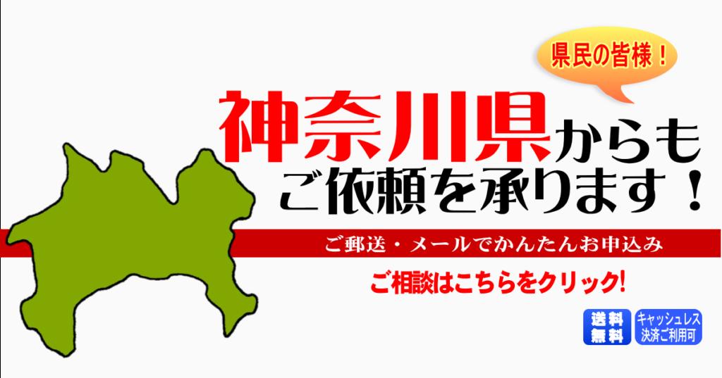 神奈川県からの筆跡鑑定も承ります。