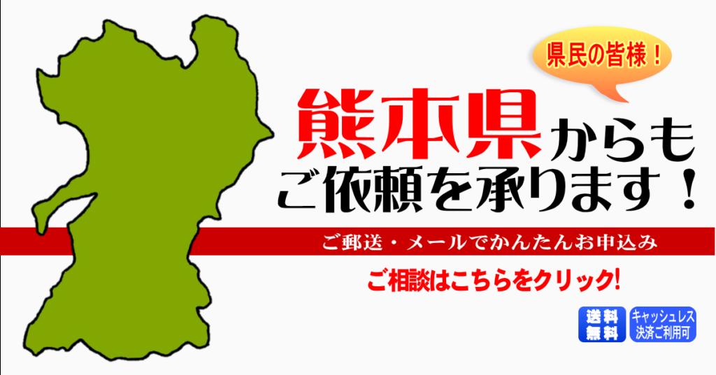 熊本県からの筆跡鑑定も承ります。