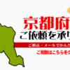 京都府からの筆跡鑑定も承ります。