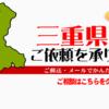 三重県からの筆跡鑑定も承ります。