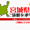宮城県からの筆跡鑑定も承ります。