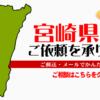 宮崎県からの筆跡鑑定も承ります。