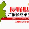 長野県からの筆跡鑑定も承ります。