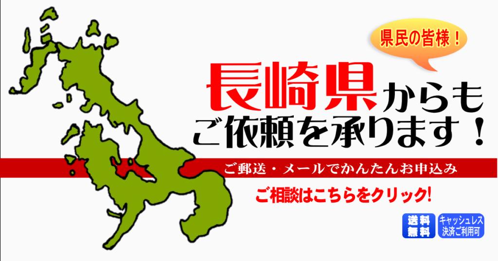 長崎県からの筆跡鑑定も承ります。