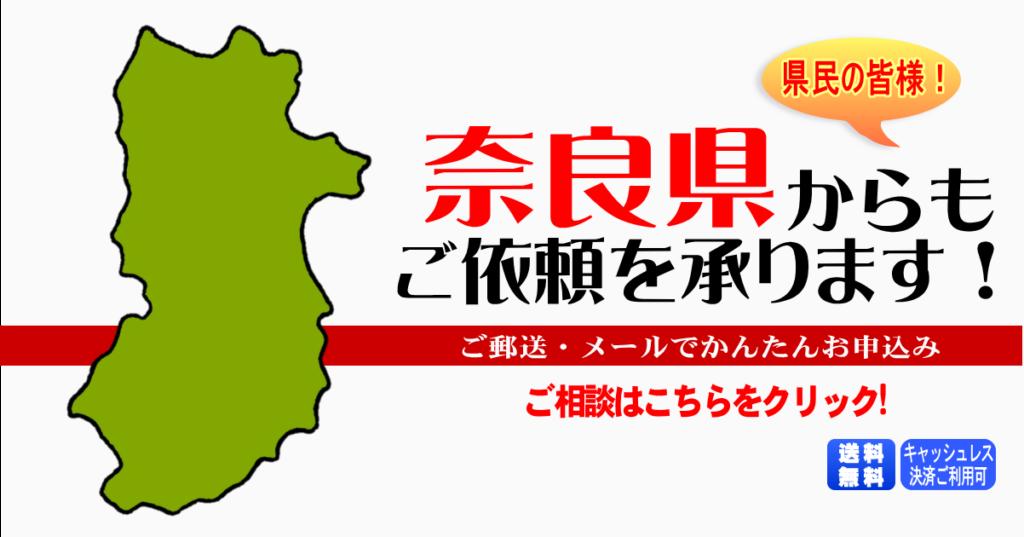 奈良県からの筆跡鑑定も承ります。