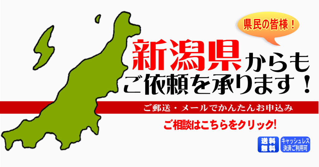 新潟県からの筆跡鑑定も承ります。