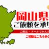 岡山県からの筆跡鑑定も承ります。