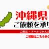 沖縄県からの筆跡鑑定も承ります。